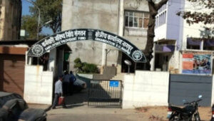 PF Office Nagpur